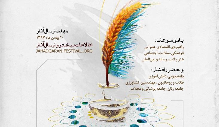 جشنواره ملی جهادگران