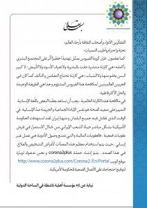 متن نامه به زبان عربی